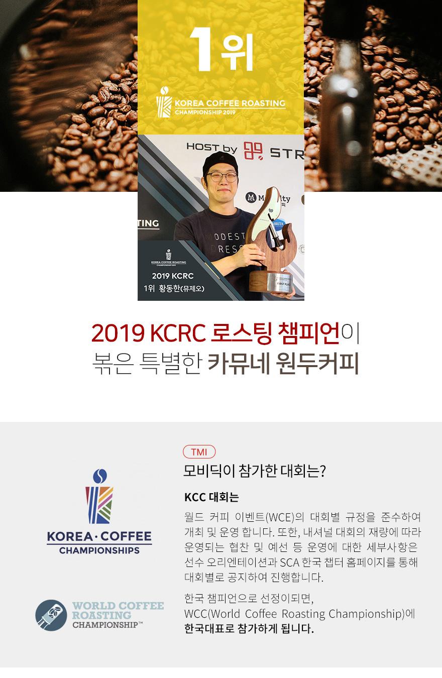 2019 로스팅챔피언 카페뮤제오 황동환로스터